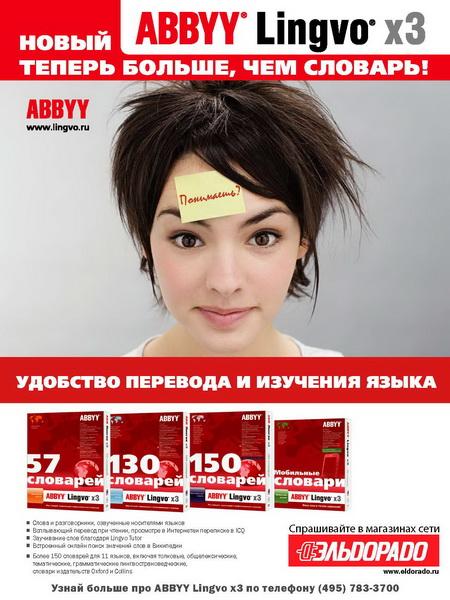 Реклама в метро ABBYY Lingvo. Российская компания ABBYY - ведущий