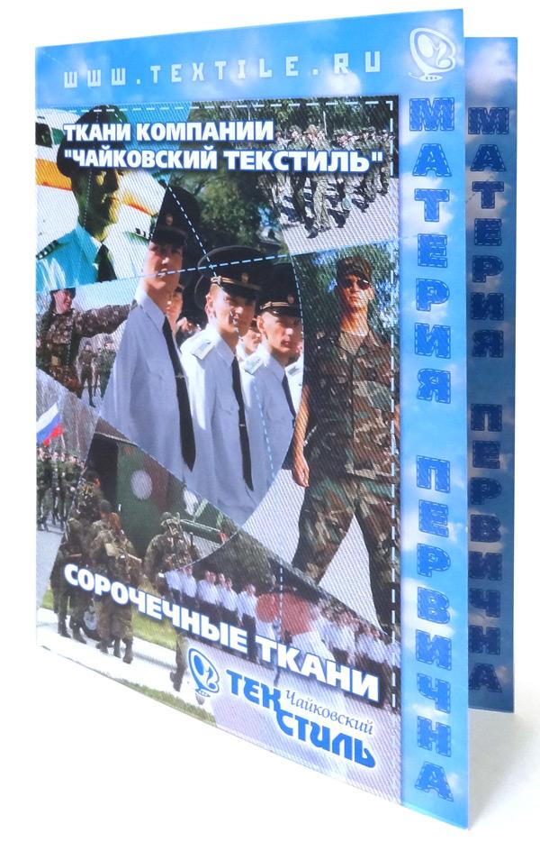 Чайковский текстиль официальный сайт москва